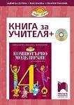 Книга за учителя по компютърно моделиране за 4. клас + CD-ROM - Даниела Дурева-Тупарова, Мая Касева, Георги Тупаров -