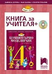 Книга за учителя по компютърно моделиране за 4. клас + CD-ROM -