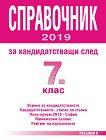 Справочник за кандидатстващи след 7. клас 2019 г. -