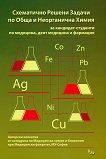 Схематично решени задачи по обща и неорганична химия - помагало
