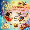 30 песнички от Латинска Америка -