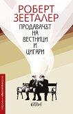 Продавачът на вестници и цигари - Роберт Зееталер - книга