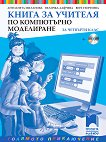 Книга за учителя по компютърно моделиране за 4. клас - Антоанета Миланова, Величка Дафчева - Николова, Вера Георгиева -