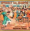 Франсис Лопес - Принцът на Мадрид - Оперета - 2 CD -