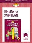 Книга за учителя по човекът и обществото за 4. клас - Мария Босева, Цветелина Пейкова, Поли Рангелова -