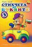 Стихчета за буквите - част 3 - Георги Цонев - детска книга