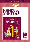 Книга за учителя по музика за 4. клас - Пенка Минчева, Красимира Филева, Диана Кацарова -