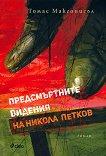Предсмъртните видения на Никола Петков - Томас Макгонигъл - книга