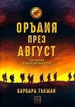 Оръдия през август - Барбара Тъкман - книга