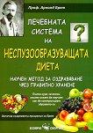 Лечебната система на Неслузообразуващата диета - научен метод за оздравяване чрез правилно хранене - Арнолд Ерет -