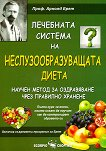 Лечебната система на Неслузообразуващата диета - научен метод за оздравяване чрез правилно хранене - Арнолд Ерет - книга