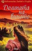 Долината на виното - Ян Моран - книга