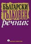 Български тълковен речник - книга