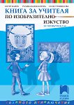 Книга за учителя по изобразително изкуство за 4. клас - Петер Цанев, Ралица Карапантева, Галя Страшилова -