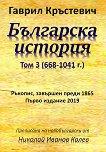 Българска история - том 3: 668 - 1041 г. Ръкопис, завършен преди 1865 - Гаврил Кръстевич -