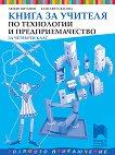 Книга за учителя по технологии и предприемачество за 4. клас - Любен Витанов, Елисавета Васова - книга за учителя