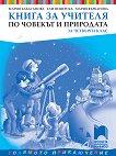 Книга за учителя по човекът и природата за 4. клас - Мария Кабасанова, Ели Пещерска, Мария Върбанова -