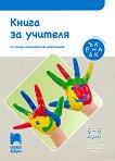 Ръка за ръка: Книга за учителя по всички образователни направления за 3. възрастова група - помагало