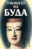 Учението на Буда -