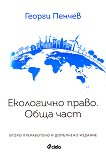 Екологично право - Обща част - Георги Пенчев - книга