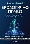 Екологично право - Обща част - Георги Пенчев -