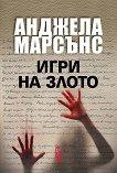 Игри на злото - Анджела Марсънс -