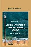 Измененията на Административнопроцесуалния кодекс от есента на 2018 г. - Цветан Сивков - книга
