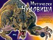 Митически чудовища - книга 1 - Крис Макнаб -