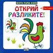 Моята първа книга: Открий разликите! - за деца над 4 години - детска книга