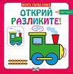 Моята първа книга: Открий разликите! - за деца над 3 години - книга