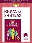 Книга за учителя по човекът и природата за 4. клас - Людмила Зафирова, Снежана Лазарова, Георги Георгиев -