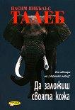 Да заложиш своята кожа - Насим Никълъс Талеб - книга