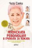 Японската революция в грижата за кожата -