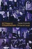 Естрада и социализъм: Проблясъци - Розмари Стателова -