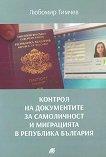Контрол на документите за самоличност и миграцията в Република България - Любомир Тимчев -
