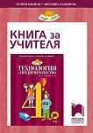 Книга за учителя по технологии и предприемачество за 4. клас - Георги Иванов, Ангелина Калинова -