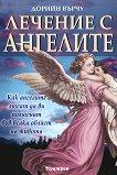Лечение с ангелите - Дорийн Върчу - книга