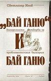 """Бай Ганю"": Загадъчната творба за проблематичния българин бай Ганю - Светлозар Игов -"