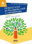 Помагало по български език и литература за 4. клас - Нели Иванова, Румяна Нешкова -
