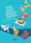 Моят верен приятел - книгата. Христоматия по литература за 4. клас - Нели Иванова, Румяна Нешкова -