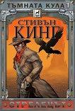 Тъмната кула - книга 1: Стрелецът - Стивън Кинг -
