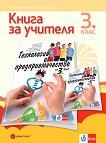 Книга за учителя по технологии и предприемачество за 3. клас -