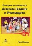 Сценарии за празници в Детската градина и Училището - том 1 - книга