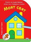 Книга за оцветяване, игри със стикери и учене: Моят свят -