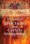 Братството на светата плащаница - Хулия Наваро - книга