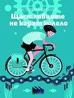 Щастливците не карат колело - Костадин Николов -