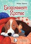 Бездомният Костас - Макис Цитас - детска книга