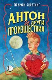 Антон и други произшествия - Гюдрюн Скретинг - книга