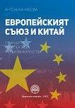 Европейският съюз и Китай - Антонина Хабова -