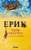 Ерик : Истории от света на Диска - Тери Пратчет -